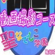 「新イベント~秋の大撮影会~」10/23(火) 09:21 | 聖なでしこ学園のお得なニュース