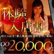 「◆体入割◆90分20000円でピチピチ淫乱奥様と遊べちゃいます!」11/19(月) 18:10 | なすがママされるがママのお得なニュース