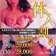 「◆体入割◆90分20000円でピチピチ淫乱奥様と遊べちゃいます!」10/23(土) 13:02 | 大宮なすがママされるがママのお得なニュース