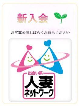 未経験入会 ゆあ   出会い系人妻ネットワーク - 熊谷風俗