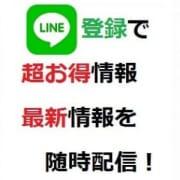 「LINE登録でお得な割引配信中!!」12/09(日) 15:02 | 脱がされたい人妻 越谷店のお得なニュース