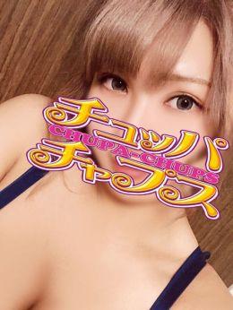 9/15体入みずき | Chupa Chups(チュッパチャプス) - 大宮風俗