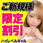 ご新規様はこれだっ!!MAX5,000円OFF!!|埼玉ちゅっぱ大宮