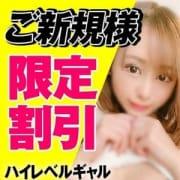 「ご新規様はこれだっ!!MAX5,000円OFF!!」07/31(土) 04:52   埼玉ちゅっぱ大宮のお得なニュース