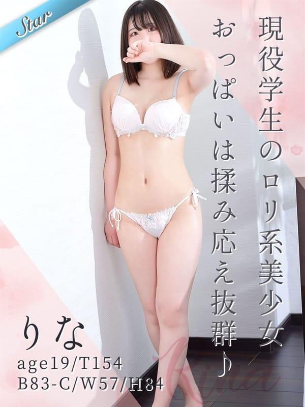 りな【現役学生の19歳!!】