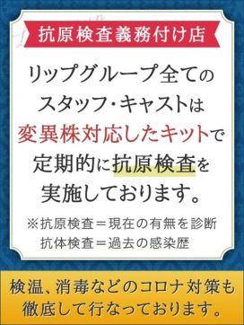 コロナ対策実施中|東京リップ 上野店(旧:上野Lip)で評判の女の子