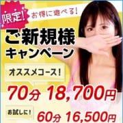 「ご新規様限定キャンペーン♪」09/24(金) 12:48 | 東京リップ 上野店(旧:上野Lip)のお得なニュース