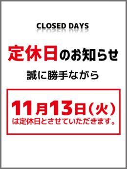 定休日のお知らせ   治療院.NET小山店 - 小山風俗