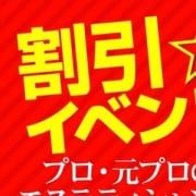 「☆エリア内交通費無料☆」05/02(木) 00:31 | 治療院.NET小山店のお得なニュース