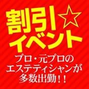 ◆エリア割引◆交通費無料♪ 治療院.JP 小山店