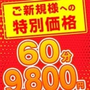 「◇9,800円~ご新規様割引◇」05/22(金) 12:07 | 完熟ばなな川崎のお得なニュース