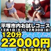 「12月限定イベント!!! 」12/13(木) 18:45 | あなたの妻のお得なニュース