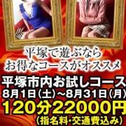 「8月限定イベント!!! 」08/14(金) 10:31 | あなたの妻のお得なニュース