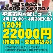 「4月限定イベント!!! 」04/20(火) 11:42 | あなたの妻のお得なニュース