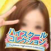 わかば | ハイスクールコレクション - 藤沢・湘南風俗