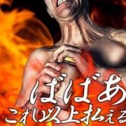 「ばばあにこれ以上払えるか!!」06/24(木) 06:50 | 熟女の風俗最終章 町田店のお得なニュース
