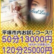 「7月のお得情報♪♪」07/20(金) 14:06   ファーストレディーのお得なニュース