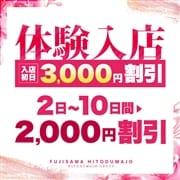 体入割りがリニューアル♪入店初日が3,000円でお得なんです!!|藤沢人妻城