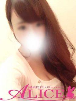 めい|横須賀アリスでおすすめの女の子