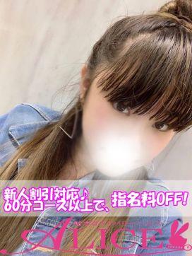 体験入店あやり 横須賀アリスで評判の女の子
