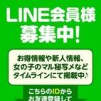 LINE会員様募集