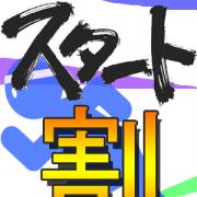 スタート割り|横須賀アリス - 横須賀風俗