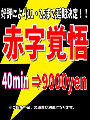 40min⇒9000yen 天使の誘惑 - 横須賀風俗