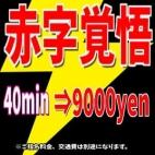 40min⇒9000yen