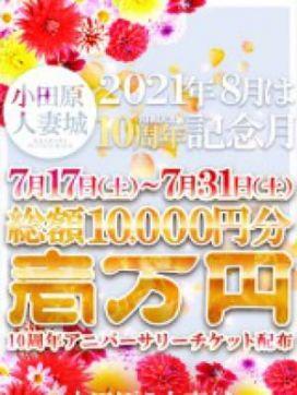 ☆7月17日~31日開催☆|小田原人妻城で評判の女の子