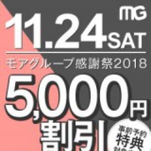 11/24(土)5000円割引