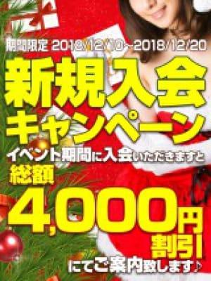新規入会キャンペーン 小田原人妻城 - 小田原・箱根風俗