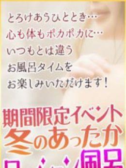 冬のあったかローション風呂 | 小田原人妻城 - 小田原・箱根風俗