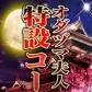 小田原人妻城の速報写真
