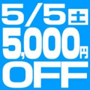 「【割引イベント】5月5日驚愕の割引イベント開催決定!!」04/17(火) 11:29 | 町田人妻城のお得なニュース