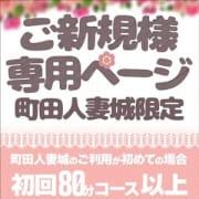 「【ご新規様】当店ご新規様専用のお得な特典はコチラ★」04/26(木) 23:44 | 町田人妻城のお得なニュース
