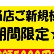 「総額5000円割引のチャンス★ご予約必須★」12/19(水) 19:34 | 町田人妻城のお得なニュース