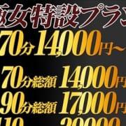 「極女コースで最安値70分➝14,000円の驚愕激安料金!!」01/17(木) 21:44 | 町田人妻城のお得なニュース