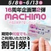「MACHIMO 不倫定期券いよいよ利用開始... なんとチャージ不要なんです!!」05/06(木) 10:48 | 町田人妻城のお得なニュース