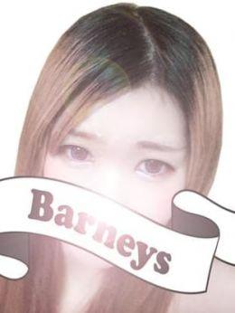 える | Barneys -バーニーズ- - 大和風俗