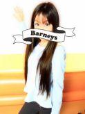 OL)ゆか|Barneys -バーニーズ-でおすすめの女の子