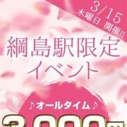「3/15開催!! 綱島駅限定!3,000円割引!!」03/16(金) 01:18 | 東横人妻城のお得なニュース