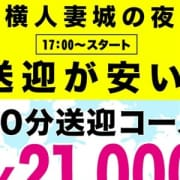 「17時~使える夜のお得なイベント開催!」08/16(木) 13:25 | 東横人妻城のお得なニュース
