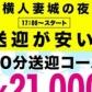 東横人妻城の速報写真