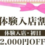 「フレッシュな果実をお届け!体験入店割☆」12/01(土) 05:47 | 東横人妻城のお得なニュース