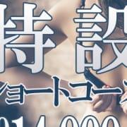 「ショート特設60分コース」07/22(月) 07:55 | 相模原人妻城のお得なニュース