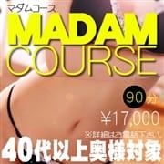 「40代♪当店最安値・マダムコース!!」07/27(火) 04:17 | 相模原人妻城のお得なニュース