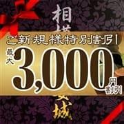 「ご新規様限定割引・通常コース最大3,000円割引」07/27(火) 05:17 | 相模原人妻城のお得なニュース