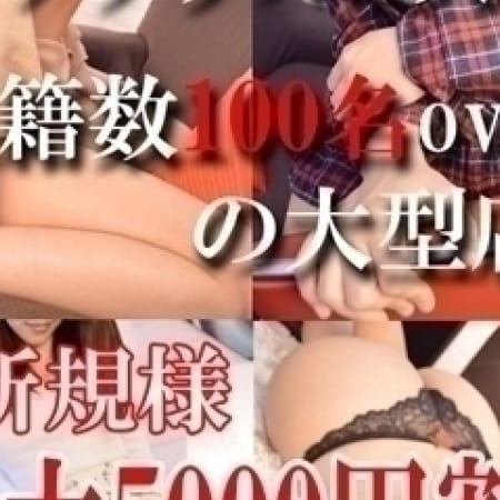 「当店ご利用お初めてのお客様最大5000円割引!!」09/08(金) 00:30 | 大和人妻城のお得なニュース