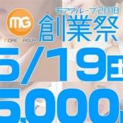 「本日は終日5,000円割引!!」05/20(日) 03:59 | 大和人妻城のお得なニュース