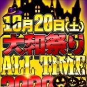 「★大和祭り★10/20(土)開催!!」10/19(金) 13:00   大和人妻城のお得なニュース